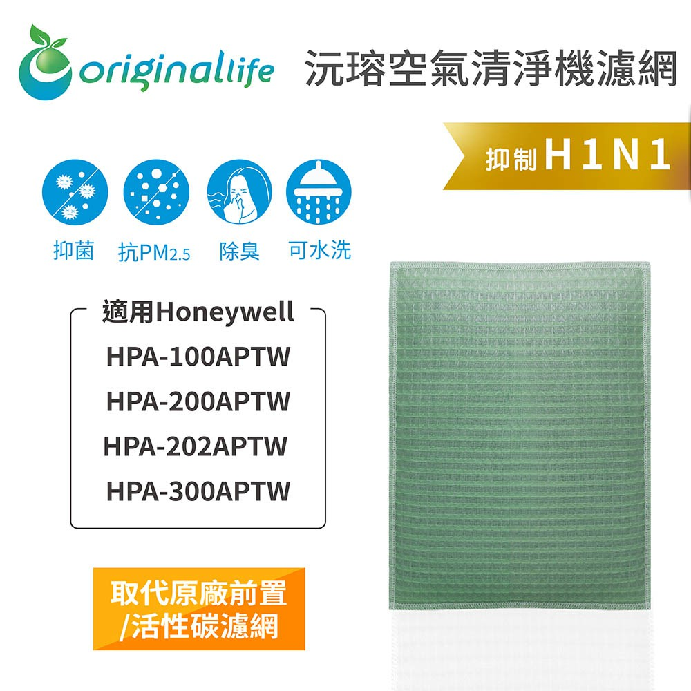 【Original Life】長效可水洗 空氣清淨機濾網 適用Honeywell:HPA-100APTW