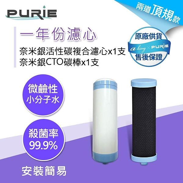 【南紡購物中心】【Purie 普瑞】兩道淨水器頂規款一年份專用濾心組合