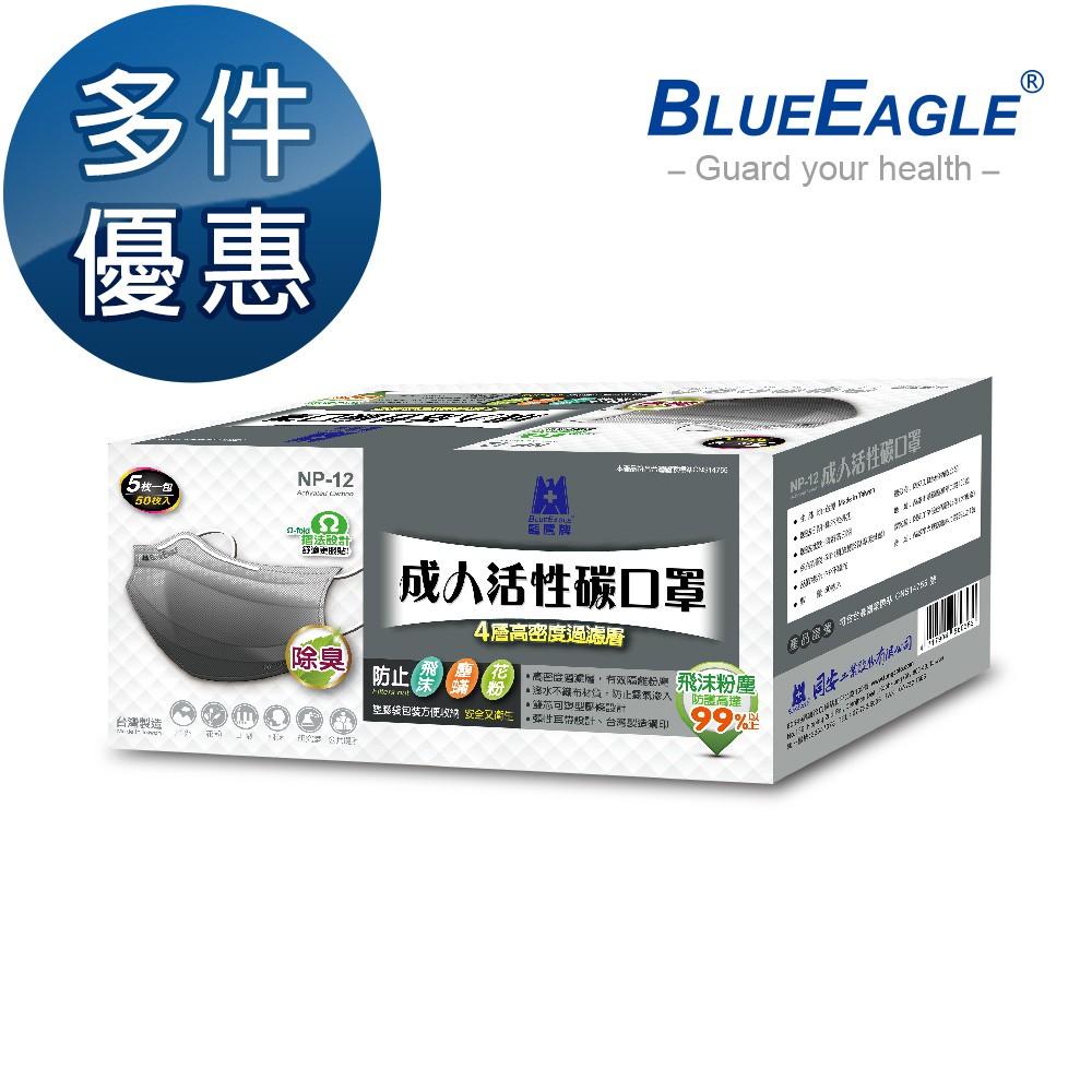 藍鷹牌 NP-12 台灣製 成人平面型防塵口罩 活性碳款 灰 50片x1盒 多件優惠中