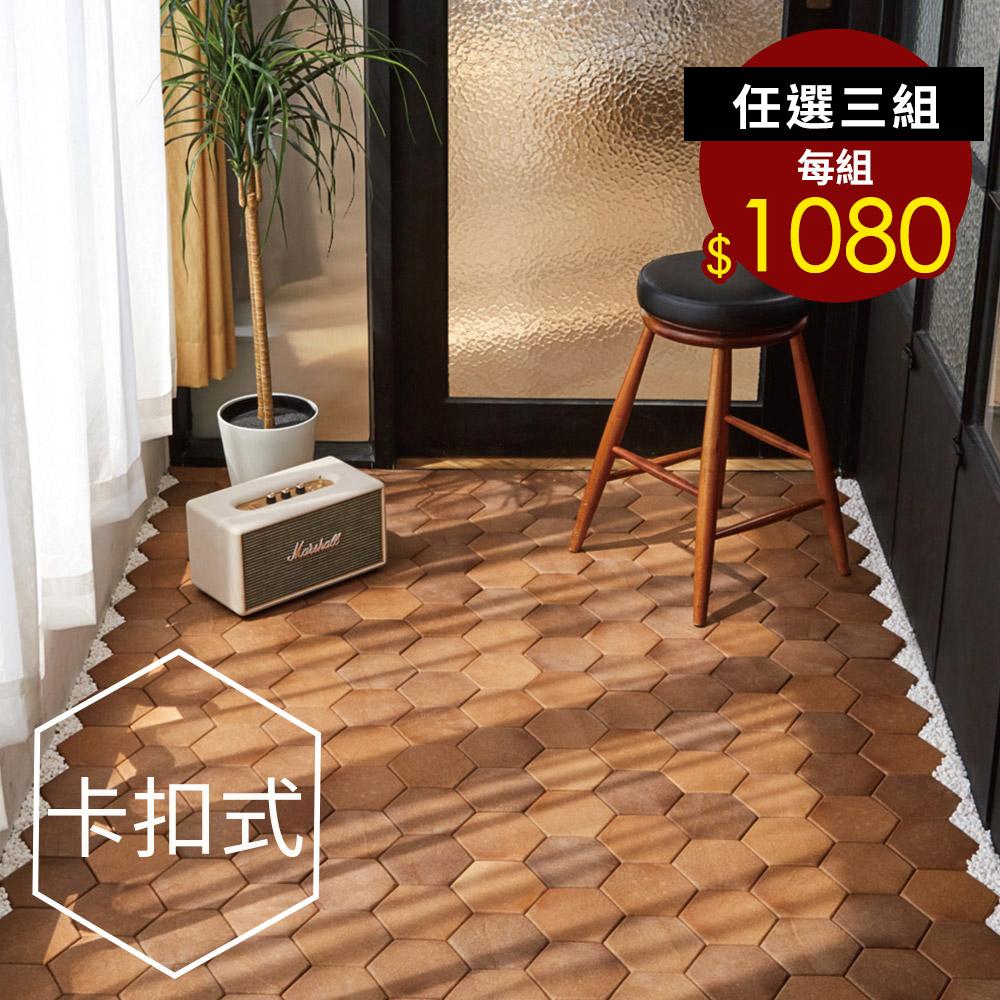 Tiler OULU六角防滑地磚/卡扣地磚(木紋款) 韓國製 完美主義【G0019】