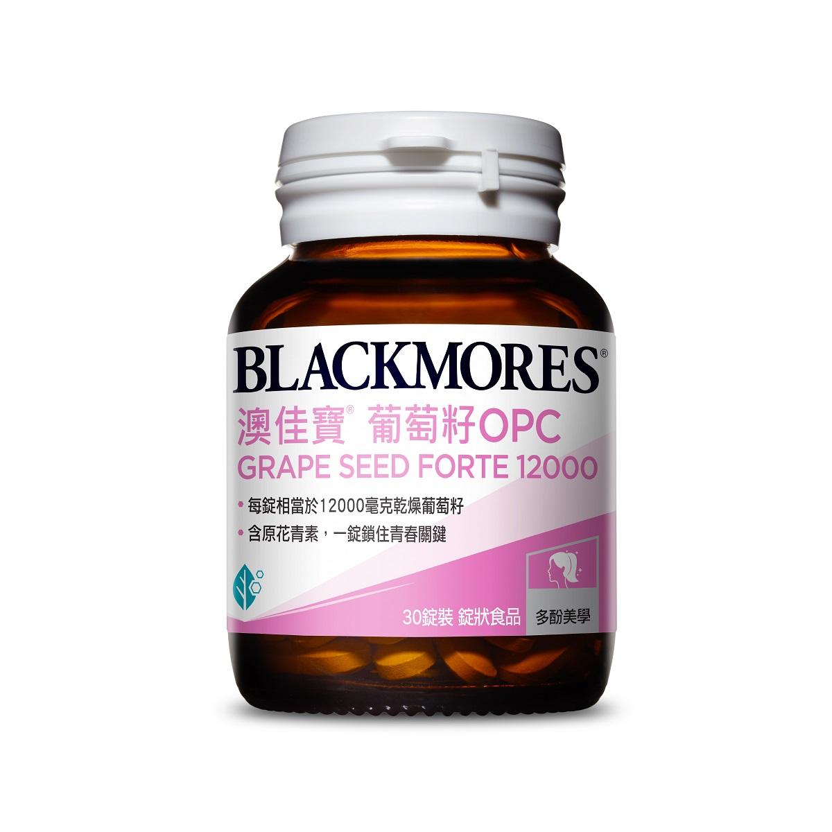 點數15%★醫美保健滿2千–Blackmores 澳佳寶葡萄籽OPC錠狀食品30錠裝 【康是美】