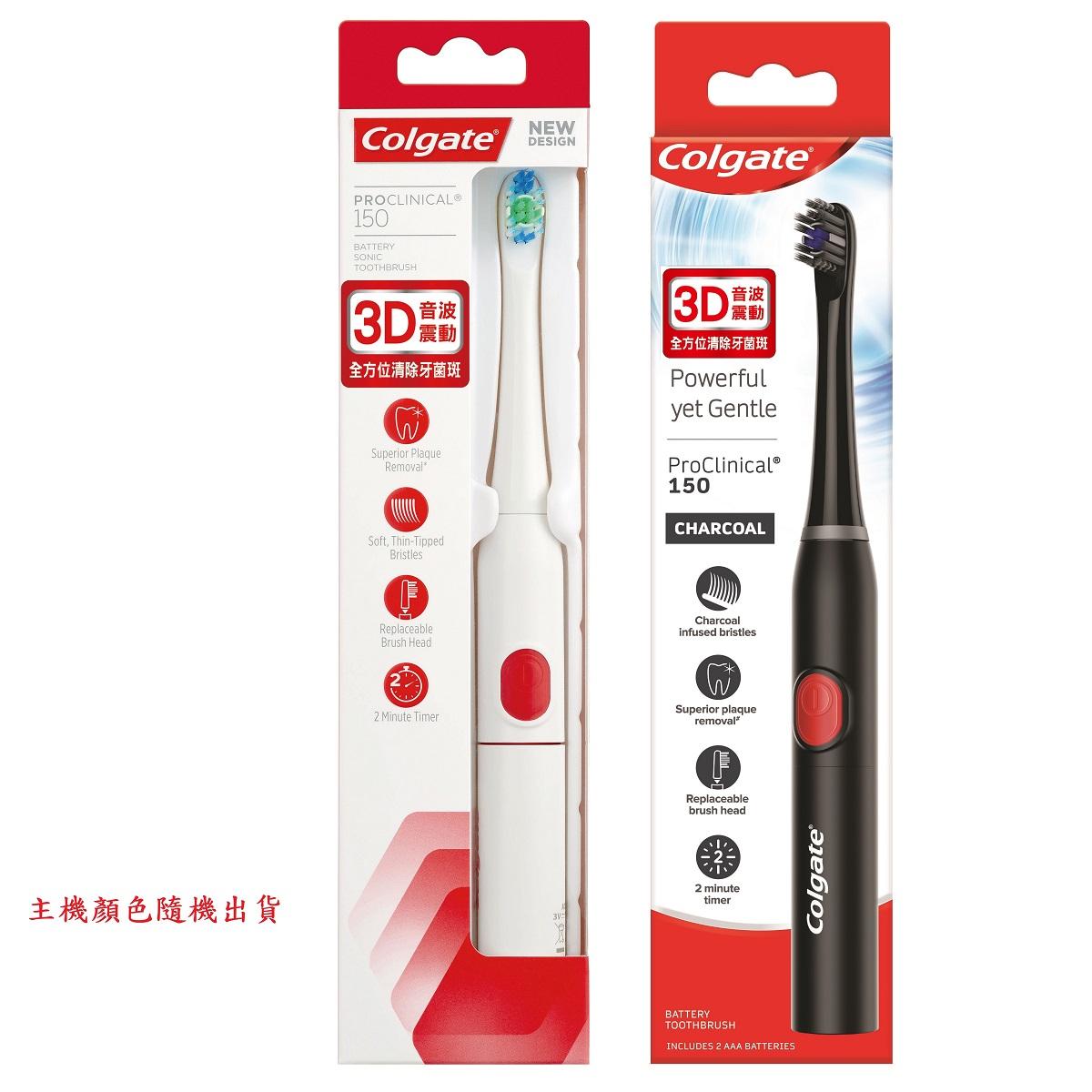高露潔3D音波極淨電動牙刷