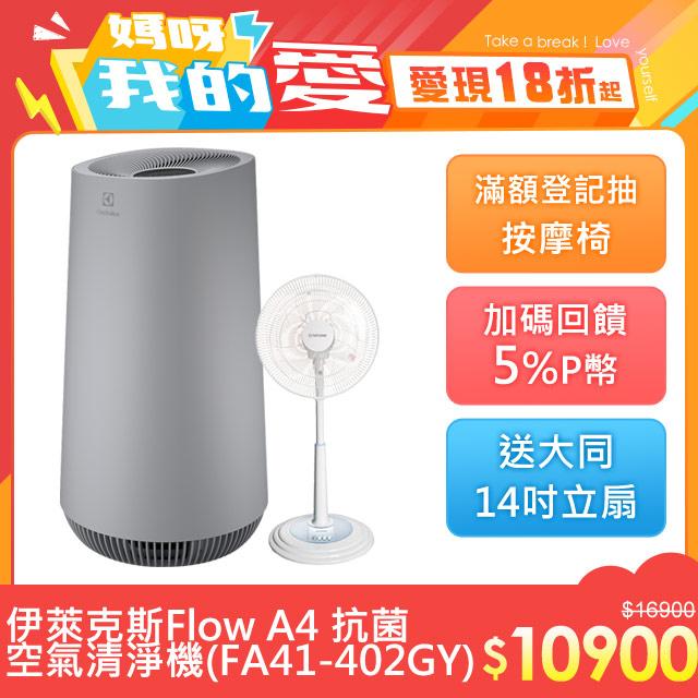 【Electrolux 伊萊克斯】Flow A4 抗菌空氣清淨機(FA41-402GY)