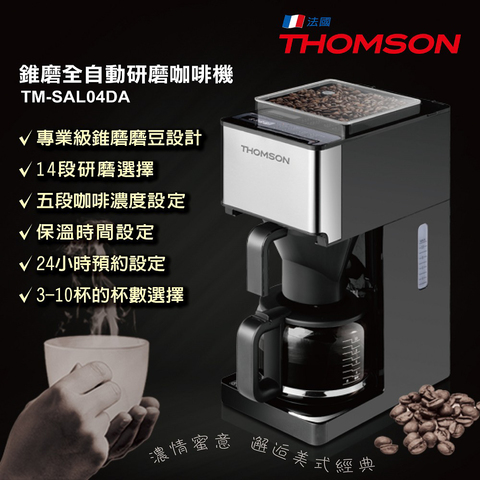 *THOMSON 錐磨全自動研磨咖啡機TM-SAL04DA