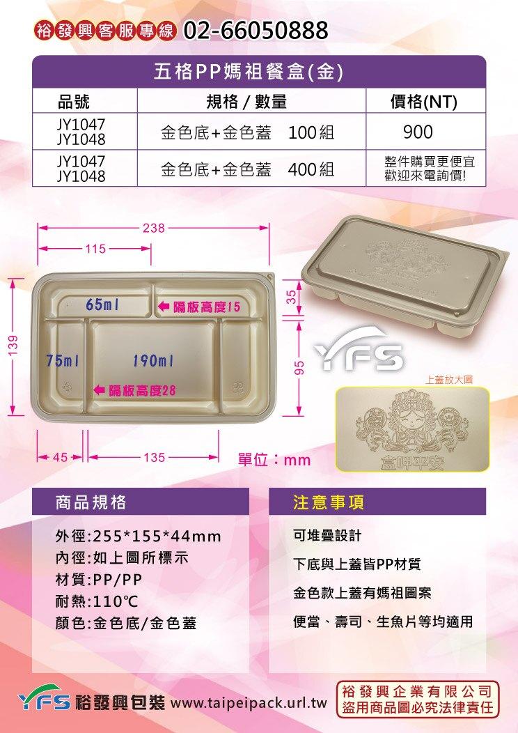 五格PP媽祖餐盒(金) (免洗便當盒/沙拉/外帶餐盒/小菜/滷味/塑膠餐盒)【裕發興包裝】JY1047JY1048