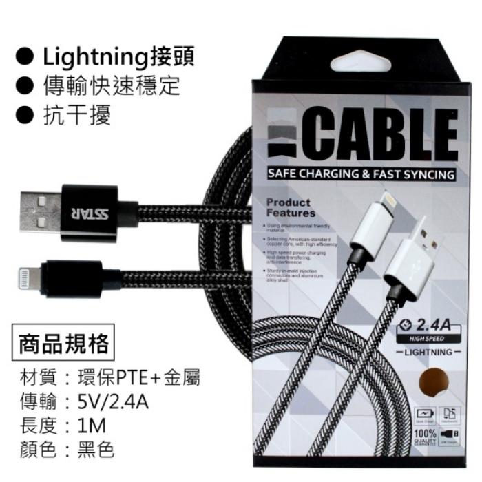 【SSTAR】Lightning 8pin 2.4A晶絲快速充電線(1M)黑色 (活動)