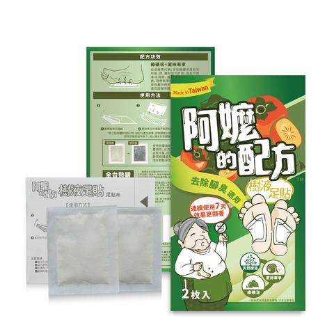 阿嬷的配方 樹液足貼-綠礦泥澀柿單寧(去除腳臭適用)