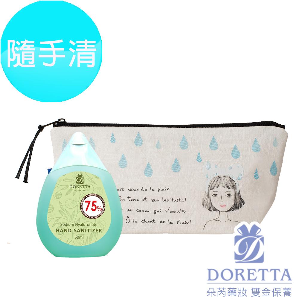 【每日隨手清美肌養成】 玻尿酸護手潔淨乾洗手50ml+隨身美麗化妝包