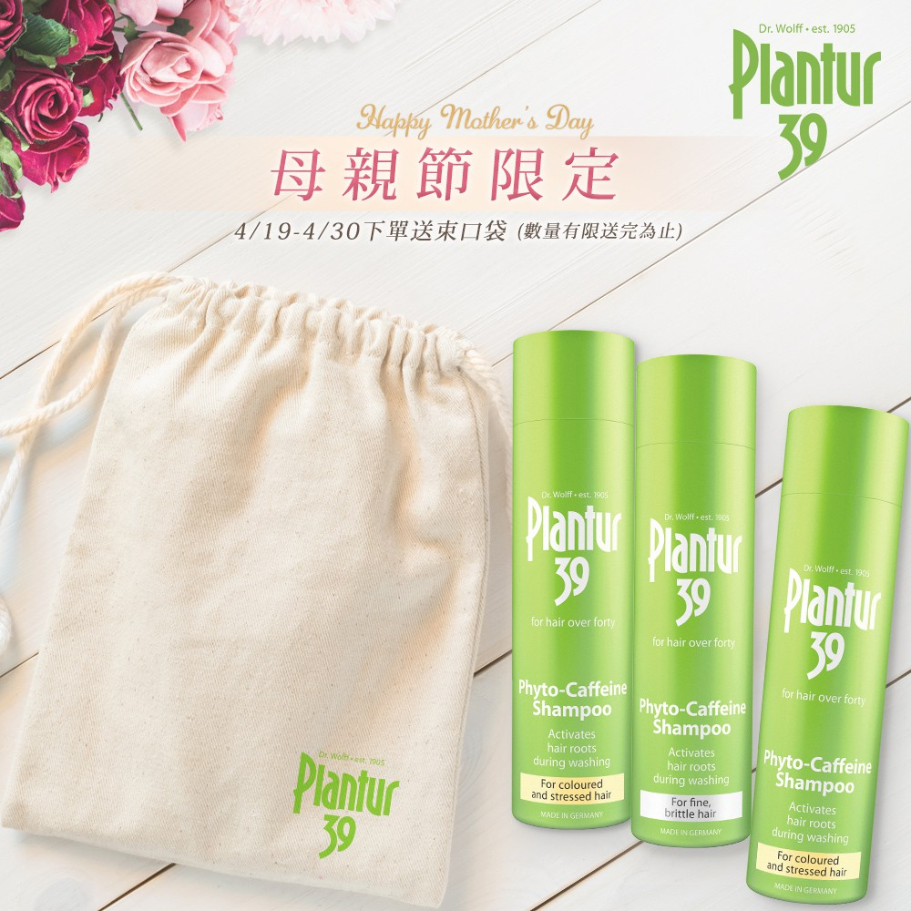 【Plantur39】飄逸豐盈質感 植物與咖啡因洗髮露細軟脆弱髮 250ml x3(加碼送 好禮)