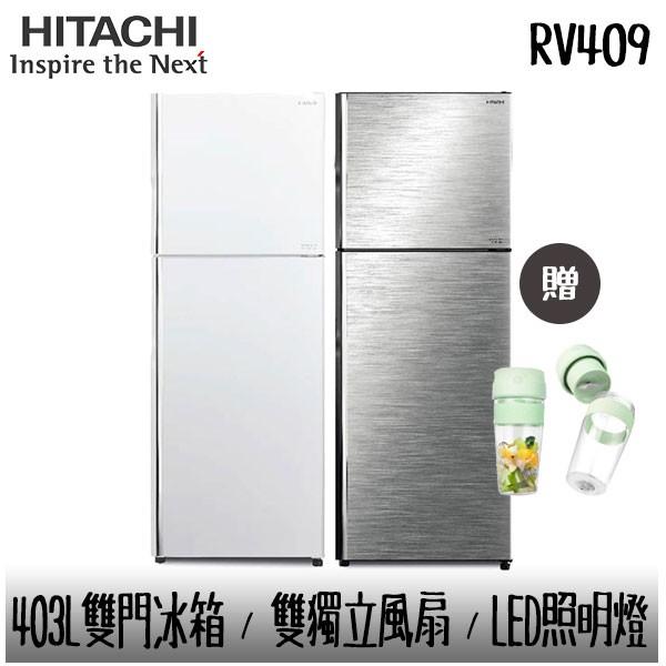 【HITACHI 日立】 403L 變頻2門電冰箱 RV409【贈原廠贈品-USB攜帶式果汁機】