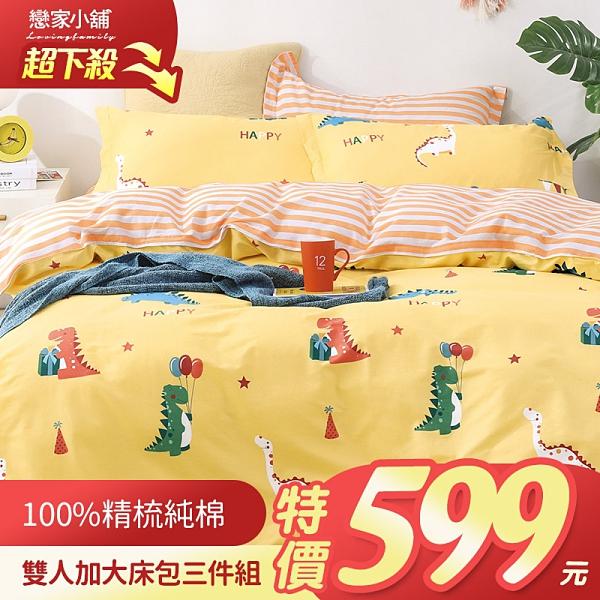 ◤兩件免運◢雙人加大床包枕套三件組【精梳純棉-多款可選】 100%精梳純棉 戀家小舖台灣製