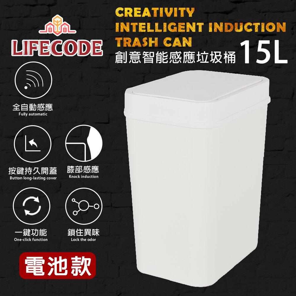 【LIFECODE】創意智能感應塑膠垃圾桶(15L-電池款)-啞光白