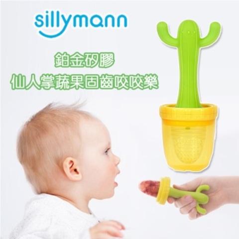韓國 sillymann 鉑金矽膠仙人掌蔬果固齒咬咬樂