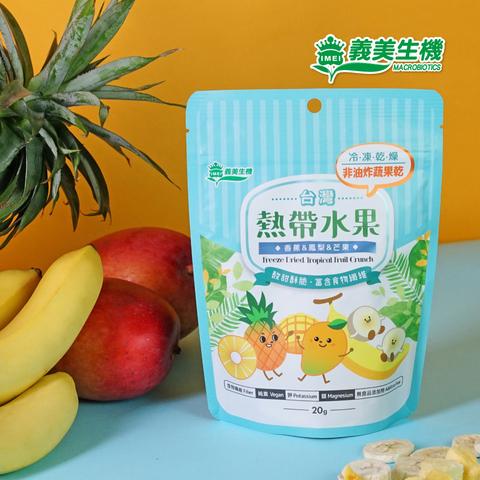 【義美生機】台灣熱帶水果