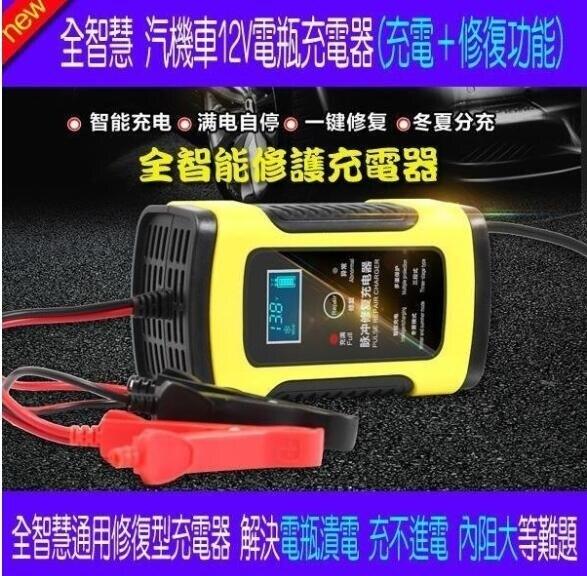 【電瓶充電器】汽車摩托車電瓶充電器12V 5A/6A 全智慧通用修復型鉛酸蓄充電機