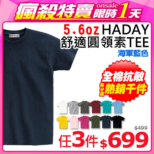 HADAY 全棉抗敏5.6oz舒適圓領素TEE 男女裝 情侶裝 日本JIS認證 特有女生版型 海軍藍