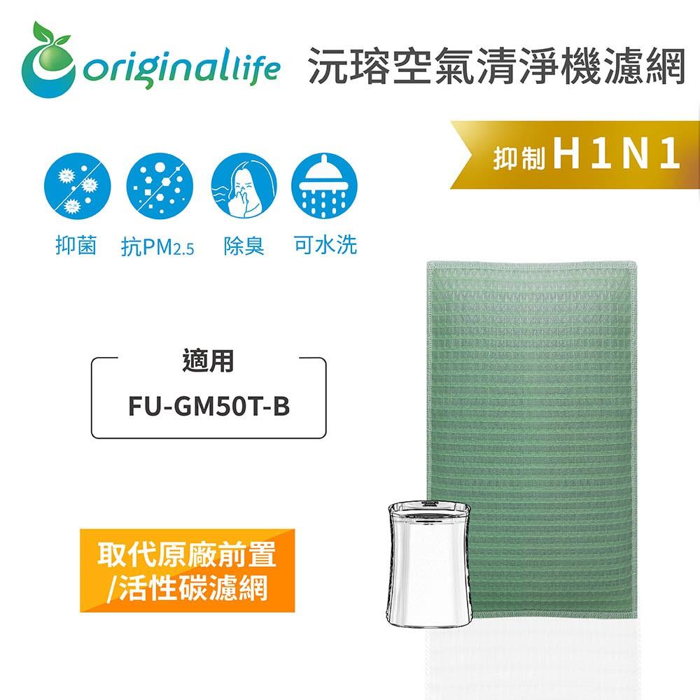 【Original Life】長效可水洗 空氣清淨機濾網 適用SHARP:FU-GM50T-B