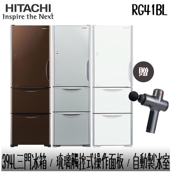 【HITACHI 日立】 394L 變頻3門電冰箱 RG41BL 左開特仕版【贈原廠贈品-三井武田筋膜槍】