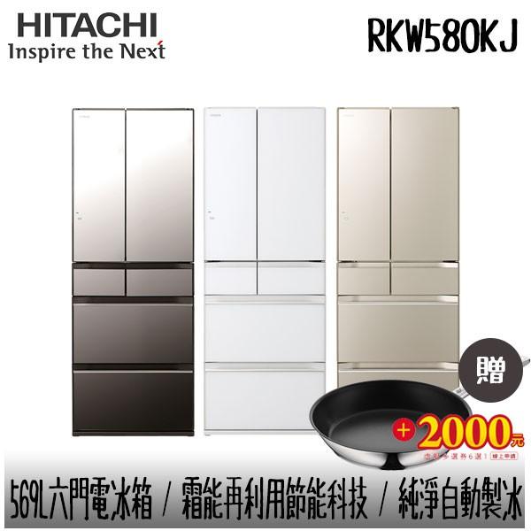 【HITACHI 日立】 569L 變頻6門電冰箱 RKW580KJ【贈德國WMF不沾煎鍋+多選券2000元】