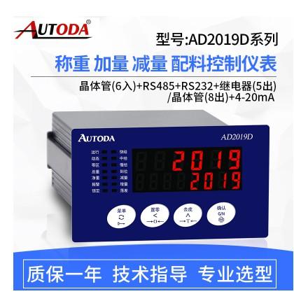 愛尚潮品屋-ADD系列稱重控制儀表加量/減量/配料/包裝峰值報警測力控制器