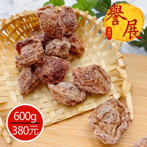 【譽展蜜餞】低鹽紹興梅/600g/380元