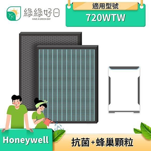 【南紡購物中心】綠綠好日 抗菌濾芯 顆粒碳網 一年份濾網組 適用Honeywell HPA-720WTW