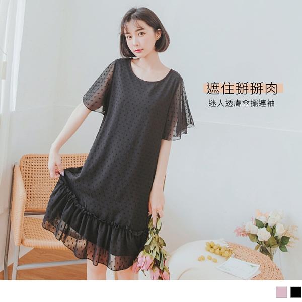 《DA7464-》甜系立體圓點繡花透膚荷葉袖寬版洋裝 OB嚴選