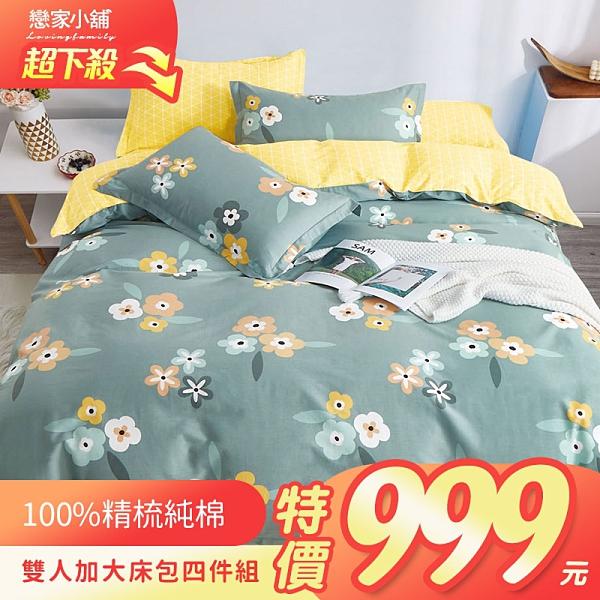 雙人加大床包被套四件組【精梳純棉-多款可選】含兩件枕套 100%精梳純棉 戀家小舖台灣製