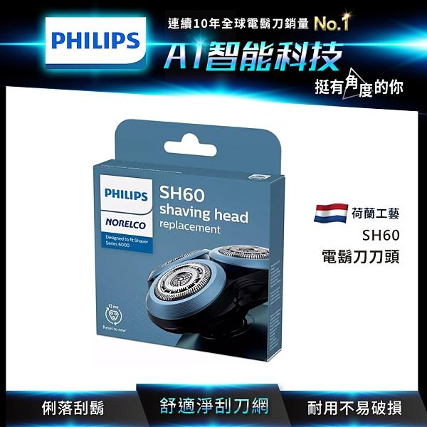 Philips飛利浦 電鬍刀刀頭 SH60 (適用S6820,S6000系列)