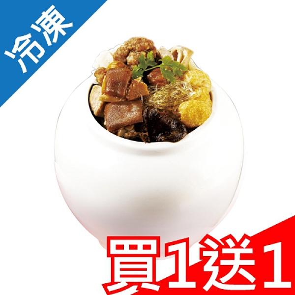 買一送一饗城袖珍佛跳牆(1000g/份)(不含甕)【愛買冷凍】