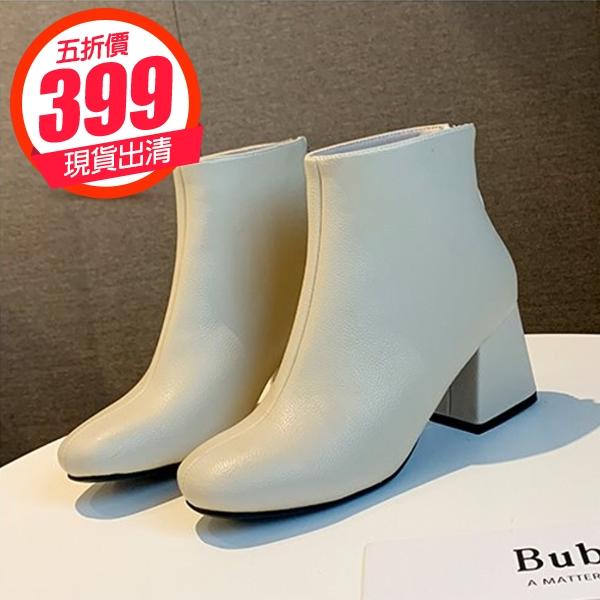 【現貨出清★五折↘$399】靴子.素色皮革後拉鍊圓頭厚底粗跟短靴.白鳥麗子