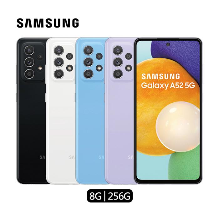 Samsung Galaxy A52 5G (8G/256G) 6.5吋 智慧型手機潮黑豆豆