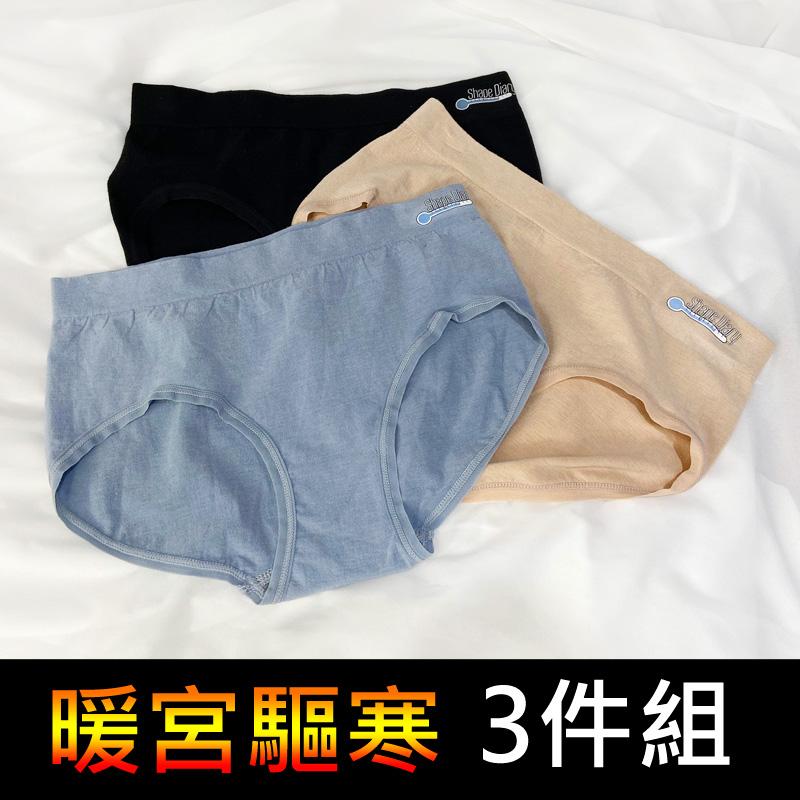 ★秋冬現貨★暖宮驅寒護衛內褲-eFashion【N10181000】