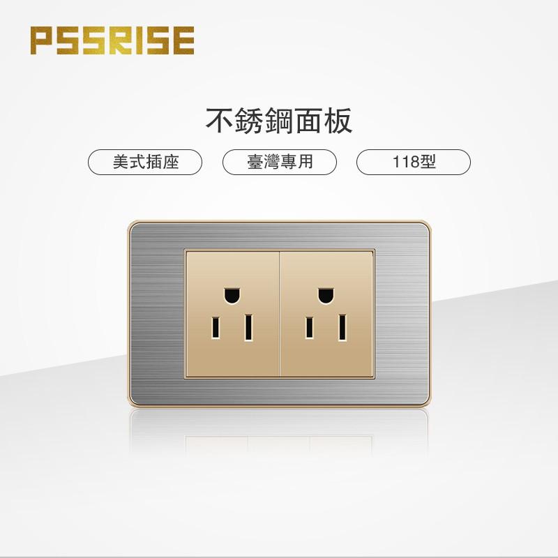 PSSRISE 派瑟士 118型美式二分之一插座電料 不銹鋼面板 美國註冊商標 帶熒光指示燈新款金色兩年保固【S18】