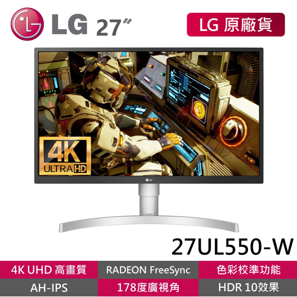 LG 27UL550-W 27吋【4K/IPS多工智慧螢幕】HDR/FreeSync/藍光護眼/多工視窗模式電腦螢幕