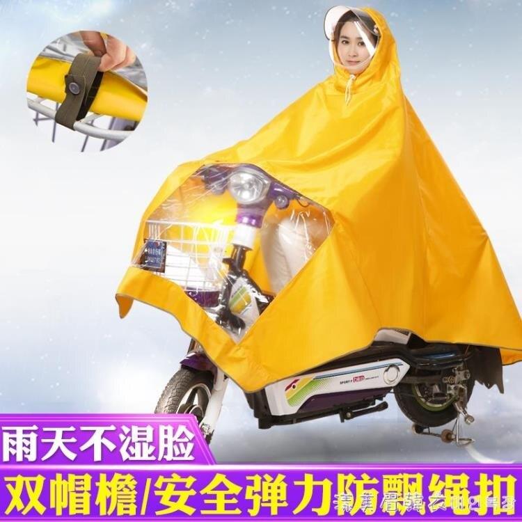 電動車雨衣單人加大加厚男女雙帽檐電瓶車摩托自行車面罩雨披
