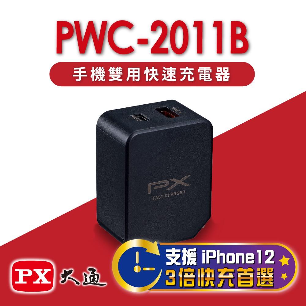 大通 手機快速充電器USB-CType-C PD3.0/USB-A QC3.0蘋果安卓雙用旅行充電頭
