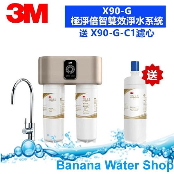 零利率+免費到府安裝+贈X90-G-C1 3M X90-G 極淨倍智雙效淨水系統/淨水器 /三檔軟化模式