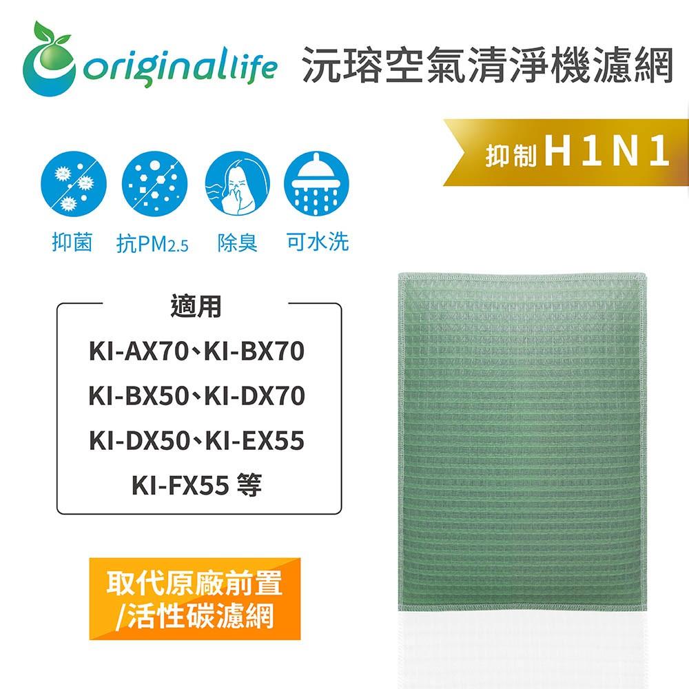 【Original Life】空氣清淨機濾網 適用SHARP:KI-AX70、BX70、BX50 等