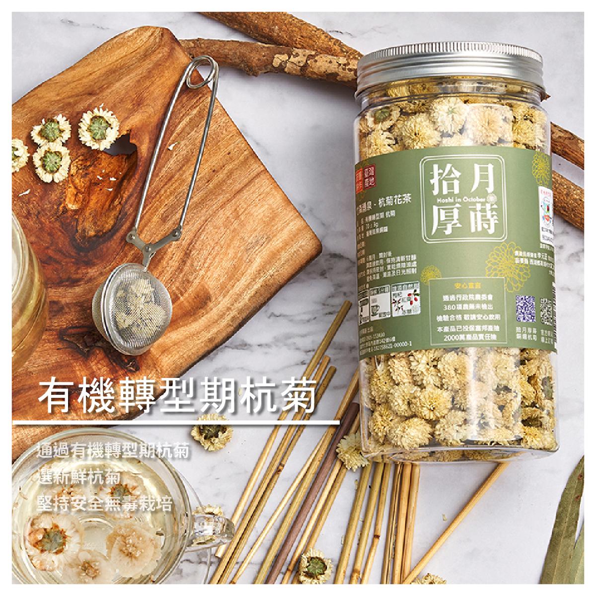【拾月厚蒔 銅鑼杭菊】有機轉型期杭菊 70g±3g/罐