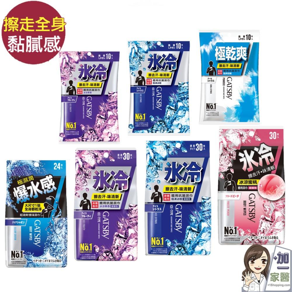 日本 GATSBY體用抗菌濕巾 爆水/極凍冰橙/冰涼果香/冰涼蜜桃 多款供選 外出必備 潔淨清爽 懶人必備