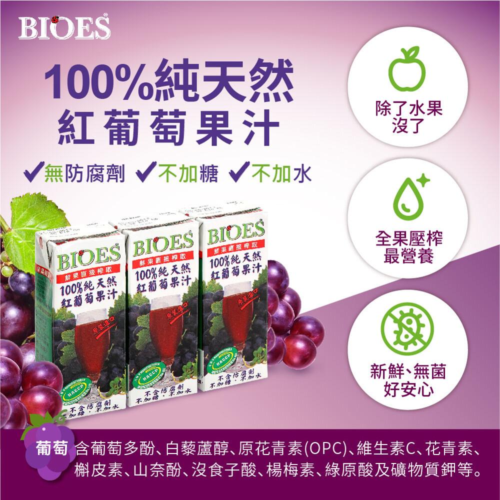 囍瑞 bioes100%純天然紅葡萄汁原汁(200ml-24入)