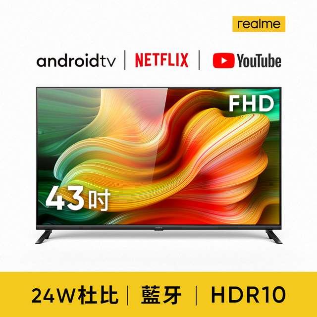 realme 43吋Android TV顯示器