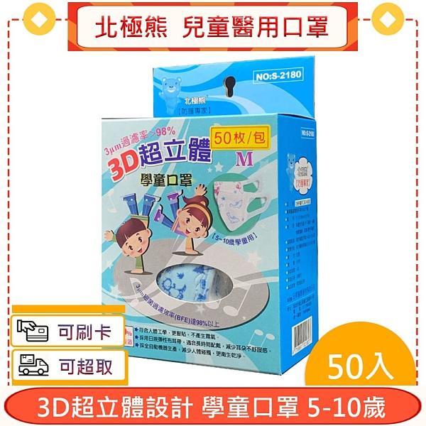 北極熊 醫用口罩 3D立體 學童口罩 50片/盒+愛康介護+