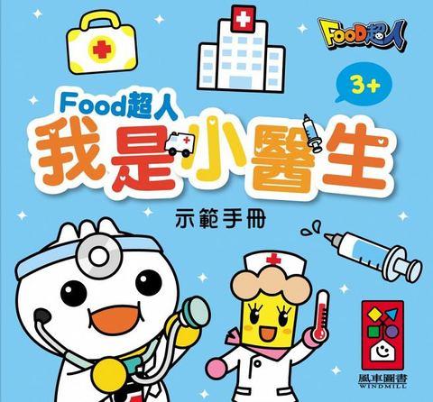 FOOD超人-我是小醫生*新版
