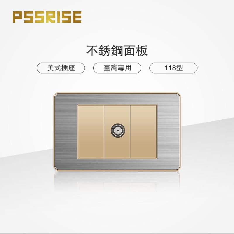 PSSRISE 派瑟士 118型 電視插座 電料 不銹鋼面板 美國註冊商標 帶熒光指示燈新款金色兩年保固【S18】