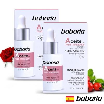 西班牙babaria純玫瑰果油30ml2入