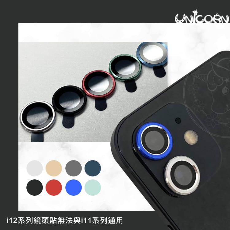 iPhone 12系列-單顆裝金屬玻璃鏡頭貼 混搭鏡頭貼 鏡頭保護貼 鏡頭圈 鏡頭蓋 保護鏡 i12pro/i12/i12promax/i12mini【AS1091048】Unicorn手機殼