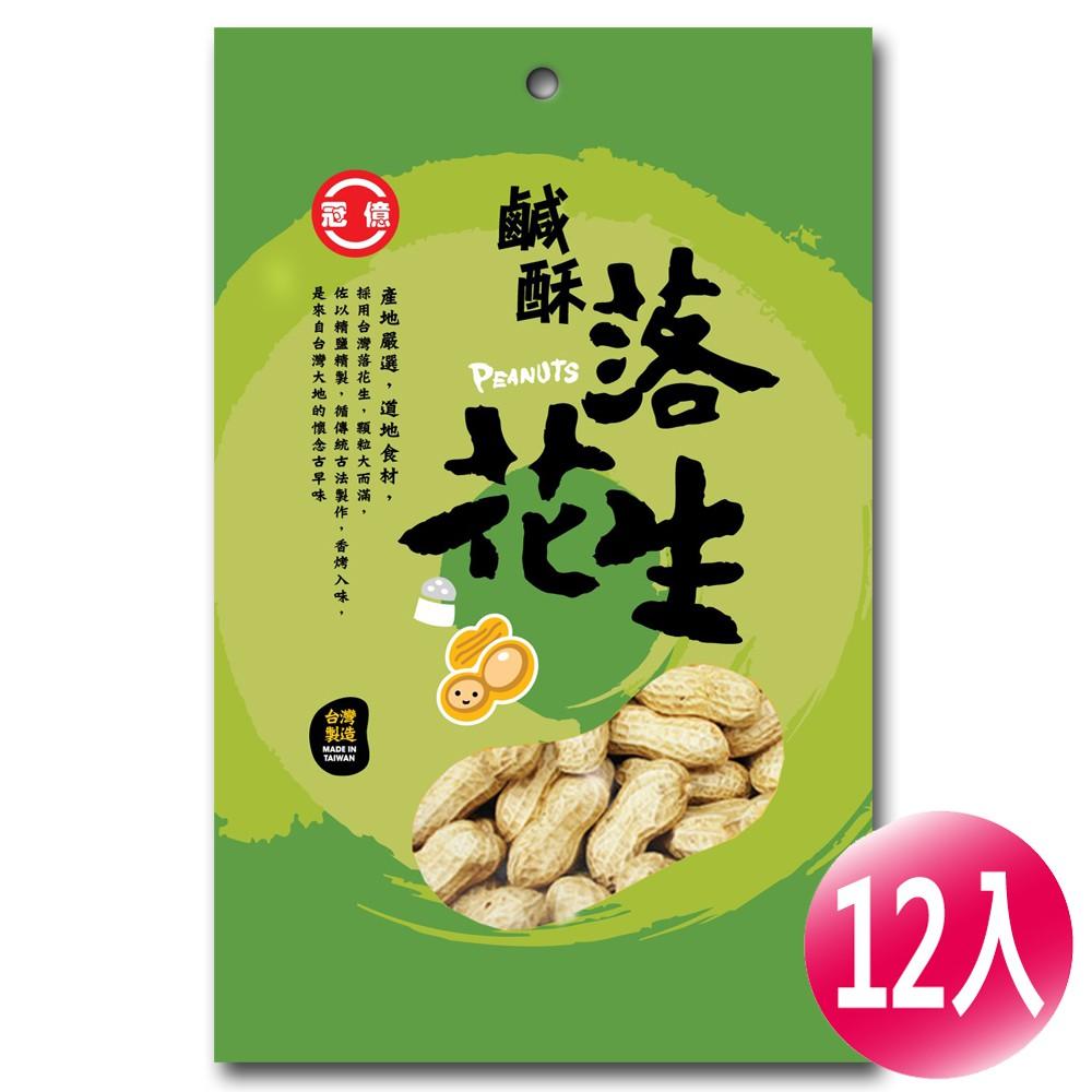 【冠億】鹹酥落花生180公克(12入/箱)