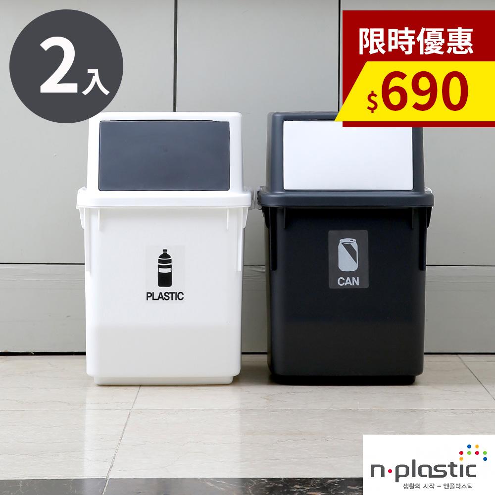 Nplastic Ordinary 簡約前開式回收桶/垃圾桶35L 2入(兩色) 韓國製 完美主義【G0021-A】